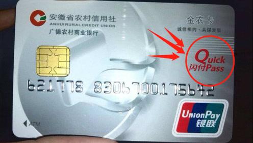 """银行卡上有这""""两个字""""注意了!一定要及时注销,损失财产太亏"""