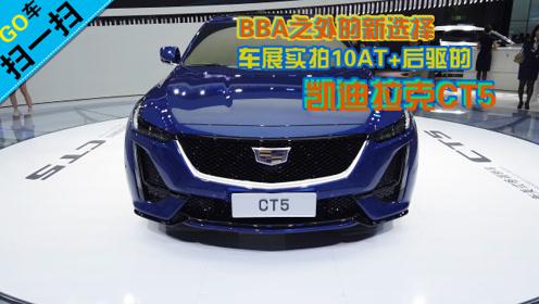 BBA之外的新选择 车展实拍10AT+后驱的凯迪拉克CT5