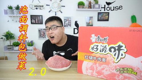 """用红烧牛肉面调料包做红烧牛肉,原来这才是泡面的""""灵魂""""吃法"""