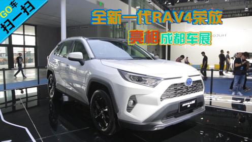 【2019成都车展】全新一代RAV4荣放亮相成都车展