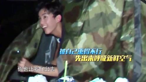 吴磊在帐篷里放屁,直接被陈坤赶出去,遭全队嫌弃