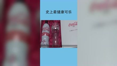 日本研发的全新减脂可乐,号称史上最健康的可乐