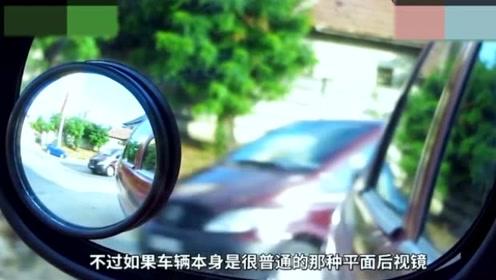 汽车后视镜都够用了,还有必要装小圆镜?