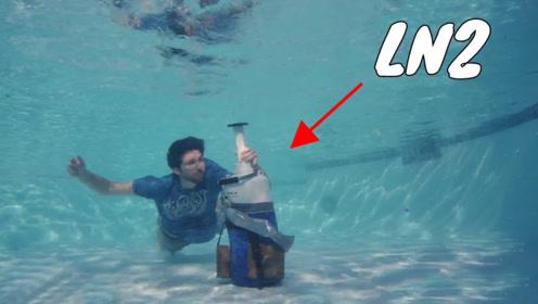 在水下打开一壶液氮,会发生什么事情呢?网友:变成温泉水了?