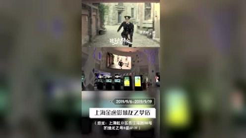 李易峰《隐秘而伟大》《我在北京等你》上海影院LED大屏