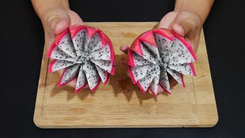这才是切火龙果的正确方法,好看好吃还不脏手,招待客人倍有面子
