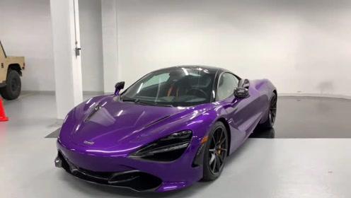 仪表很炫酷,骚紫色迈凯伦720S