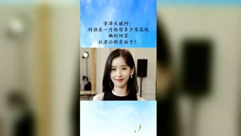 被问刘强东一月给你多少零花钱,章泽天的回答让老公很有面子