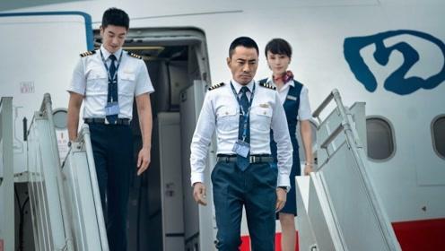 《中国机长》比起萨利机长也毫不逊色的真男人