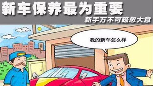 新车保养时,按照4S店要求还是厂家说明书?事实该这样做