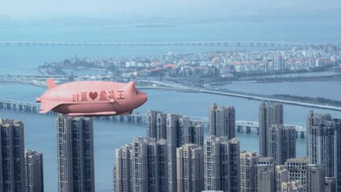 为了表达对夏竹的爱,王多鱼包下全城的广告,简直太幸福!