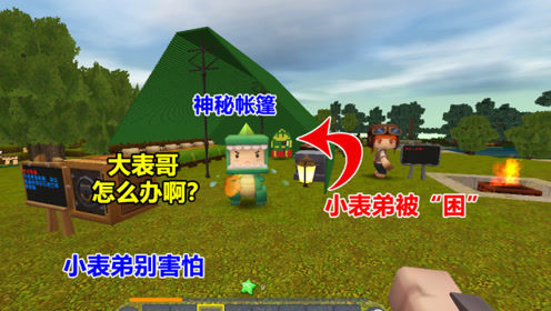 """迷你世界:小表弟被""""困""""在野外,发现神秘帐篷!还有表哥的食物"""