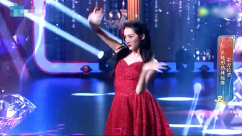 关晓彤现场热舞,舞姿优美迷人,红色露背裙性感的刚刚好