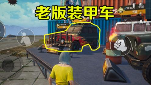和平精英:装甲车其实没被删?在这里能找到,老玩家泪目了!