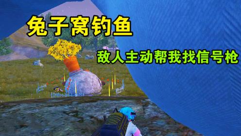 和平精英:找信号枪的正确方式,趴着就有敌人主动送高级物资!