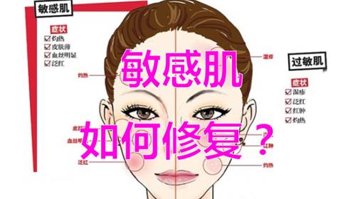 敏感肌如何修复,别着急,四个方法教你远离红脸蛋