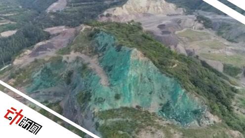 河南三门峡一矿区山体被喷成绿色 当地已成立调查组介入