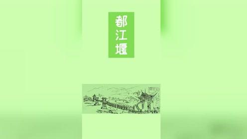 探秘都江堰的前世今生 相传诸葛亮在此地设县由此闻名于世