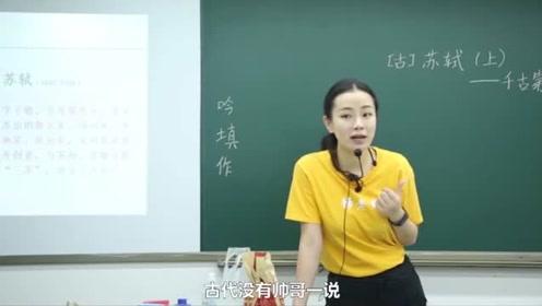 """网红老师:春秋战国时期,名人姓氏后面都加上""""子""""是什么意思?"""