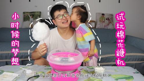 """爸爸和女儿试玩网上淘的""""棉花糖机"""",在家也能吃上甜蜜棉花糖了"""