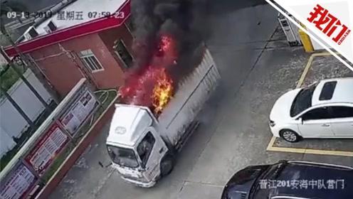 福建一着火货车冲进消防队求助:厢顶蹿起火苗 车内载有蓄电池