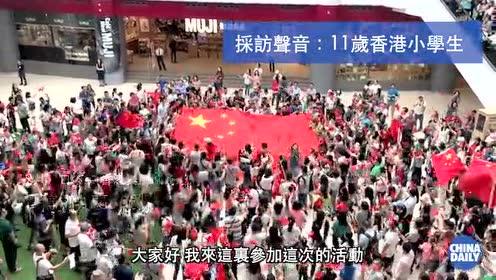 香港小学生有话对暴徒说:希望港独不要再来侮辱自己的国家