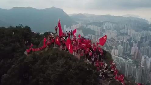 歌声响彻狮子山!香港市民高唱国歌表白祖国:我自豪 我是中国人