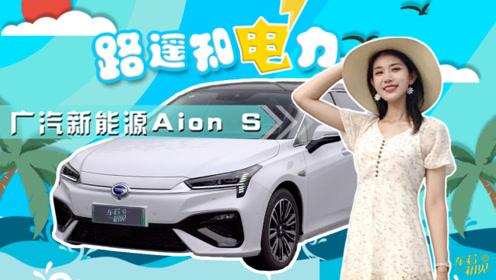 车若初见:路遥知电力 长途体验广汽新能源Aion S