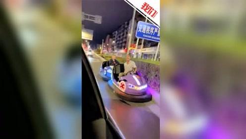 贵州毕节两辆碰碰车开心上路行驶 交警:不会再让它上路