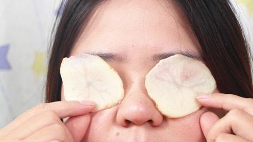 睡觉前眼睛上贴两片土豆,简直太棒了,眼袋黑眼圈全不见,真管用
