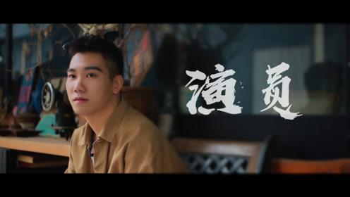 苏凡钧用特有的音色和饱满的情绪翻唱《演员》