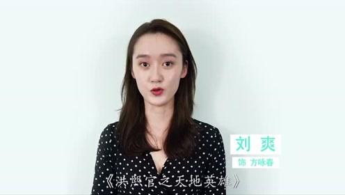《洪熙官之天地英雄》倒计时两天!方咏春饰演者刘爽祝影片大卖!