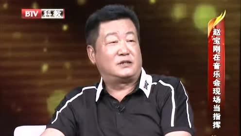 赵宝刚导演也曾在音乐会现场当指挥