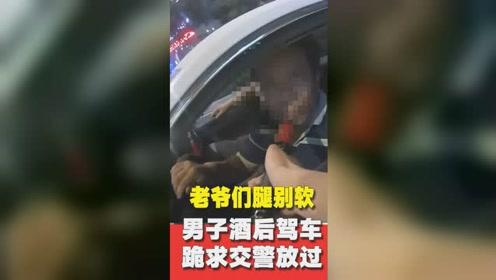 近日,河北张家口市交警执法查酒驾,一男子被查,下跪交警求放过