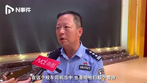 开讲!珠海交警网红警官为校车司机培训:绝对不允许酒驾、醉驾