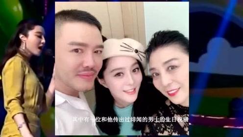 """范冰冰""""38岁生日""""疑似与绯闻男友公开恋情!还用李晨用的昵称"""