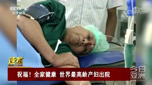 祝福!全家健康 世界最高龄产妇出院