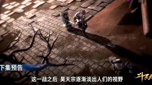 小刚知晓七宝琉璃宗隐秘,唐三邂逅比比东女儿?小舞情敌很惊艳!