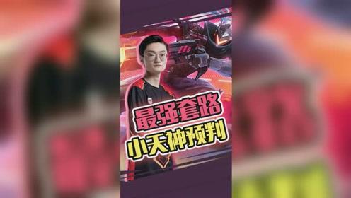 LPL夏季赛:小天神预判三杀 助FPX豪夺八连胜!