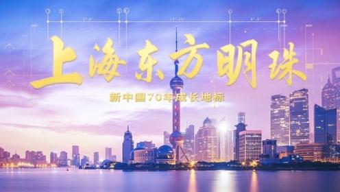 新中国70年成长地标-东方明珠塔