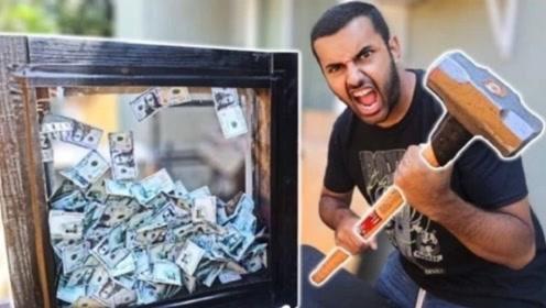美元放在防弹柜里取不出?老外一锤砸去,结果让人不敢相信