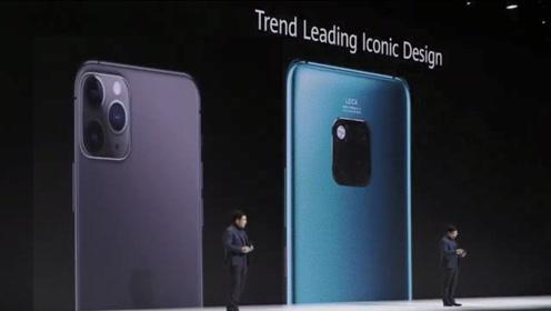 华为Mate 30系列发布,全方位吊打iPhone 11系列