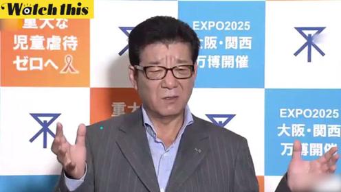 日本大阪市长表态福岛核污染水:条件允许下排入大阪湾都没问题