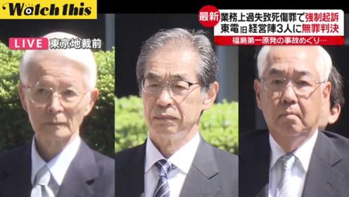 日本法院判东电前高管3人无罪:无法预料福岛会发生巨大海啸