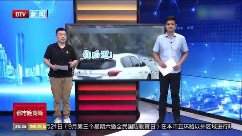 四川绵阳:道路塌方 协警大吼救了两车人