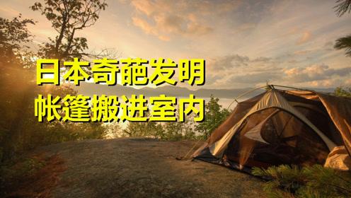 日本公司在办公室里搭帐篷,既能工作又能休息?网友:闻所未闻