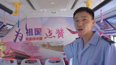 公交司机迎国庆,用一个月工资装扮出爱国主题车厢