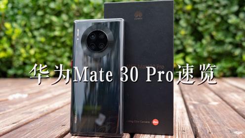 华为Mate30 Pro上手体验:环幕屏+徕卡四摄,心动了!