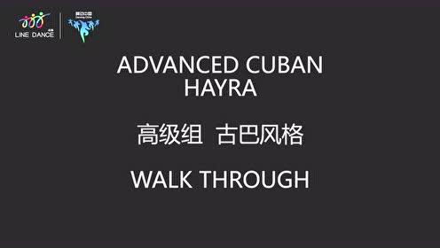 UCWDC曲目高级组《Hayra》