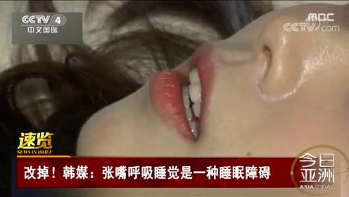 改掉!韩媒:张嘴呼吸睡觉是一种睡眠障碍